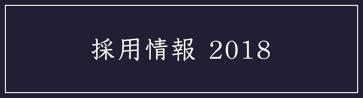 採用情報 2017