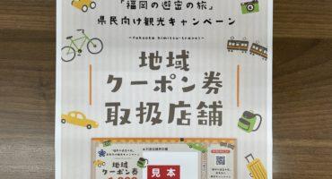 福岡の避密の旅  地域クーポン券が利用可能です